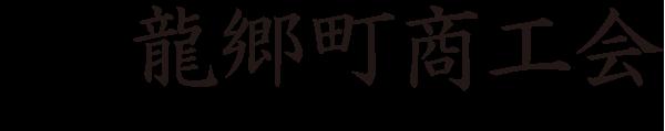 龍郷町商工会